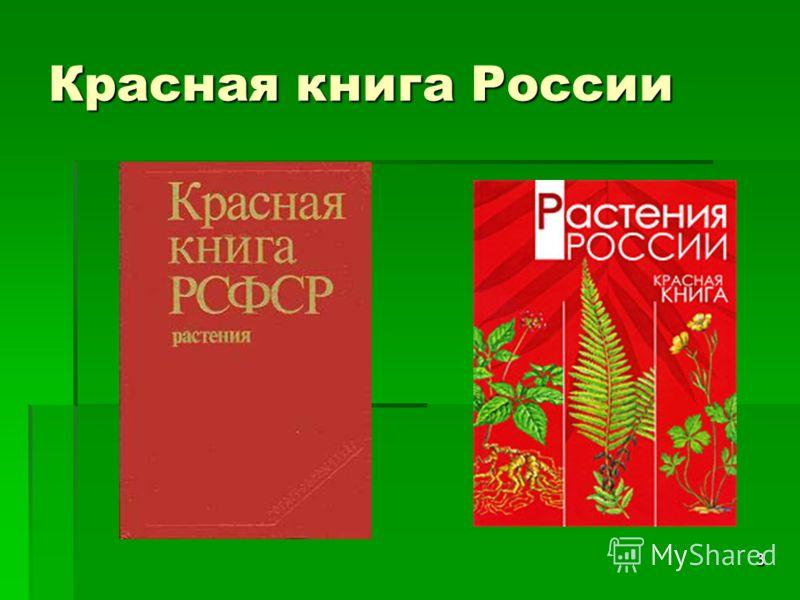 3 Красная книга России