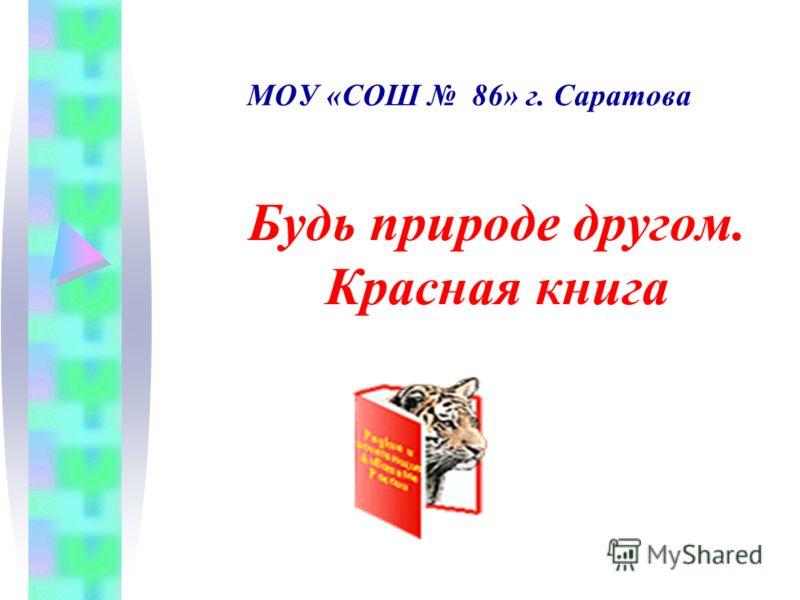 МОУ «СОШ 86» г. Саратова Будь природе другом. Красная книга