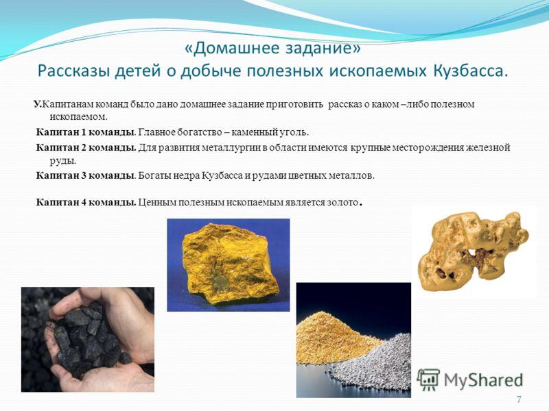 презентация о полезном ископаемом соль