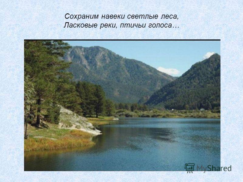 Сохраним навеки светлые леса, Ласковые реки, птичьи голоса…