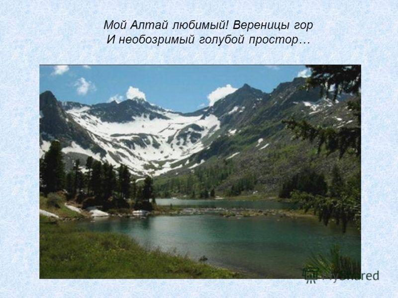 Мой Алтай любимый! Вереницы гор И необозримый голубой простор…