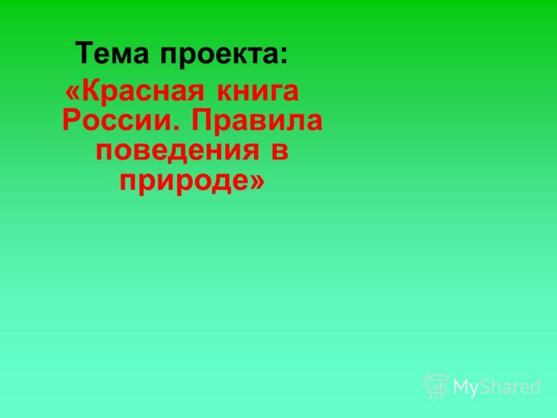 Тема проекта: «Красная книга России. Правила поведения в природе»