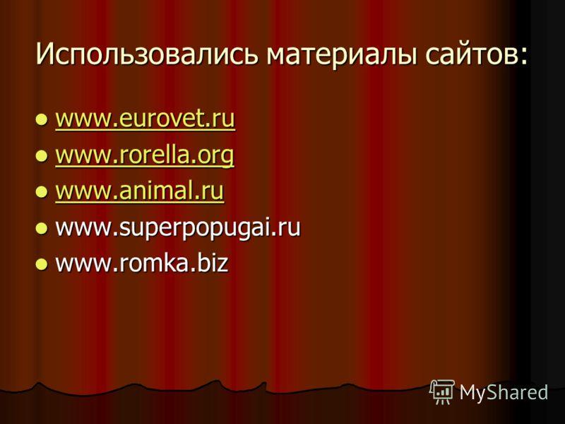 Использовались материалы сайтов: www.eurovet.ru www.eurovet.ru www.eurovet.ru www.rorella.org www.rorella.org www.rorella.org www.animal.ru www.animal.ru www.animal.ru www.superpopugai.ru www.superpopugai.ru www.romka.biz www.romka.biz