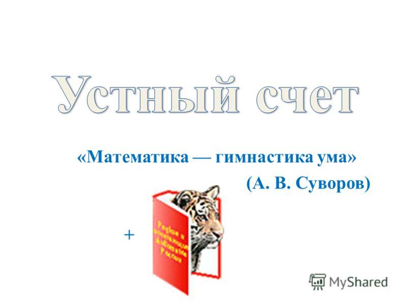 «Математика гимнастика ума» (А. В. Суворов) +