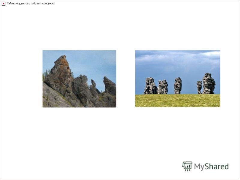 Богатырь - Щелье, скала, геологический памятник, расположен на реке Большая Сыня в 25 км выше совхоза Сыня, Печорский горсовет. Столбы́ выве́тривания (мансийские болваны) геологический памятник в Троицко-Печорском районе Республики Коми России на гор