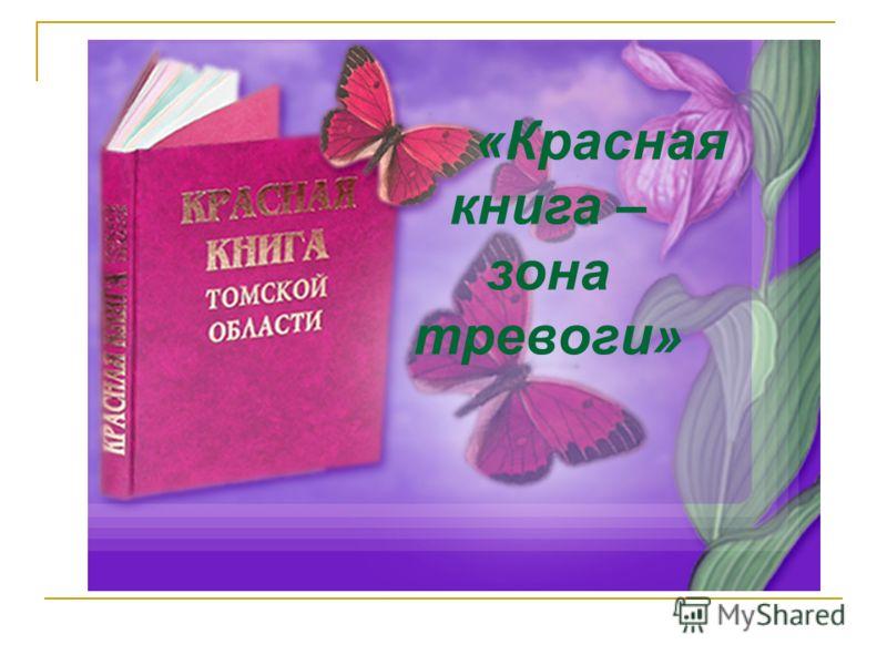 «Красная книга – зона тревоги»