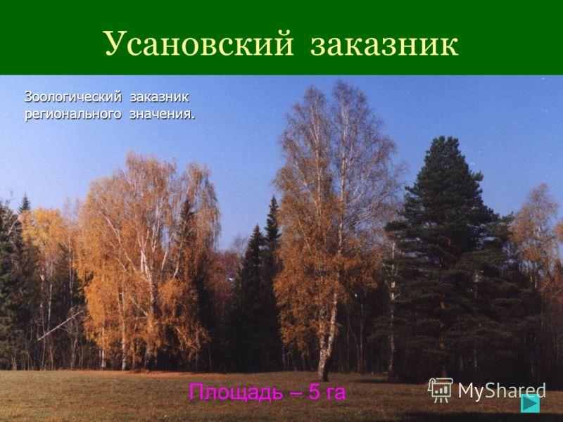 Площадь – 5 га Усановский заказник Зоологический заказник регионального значения.