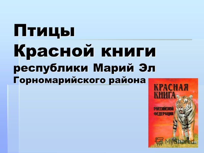 Птицы Красной книги республики Марий Эл Горномарийского района
