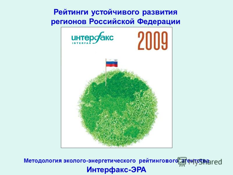 Рейтинги устойчивого развития регионов Российской Федерации Методология эколого-энергетического рейтингового агентства Интерфакс-ЭРА
