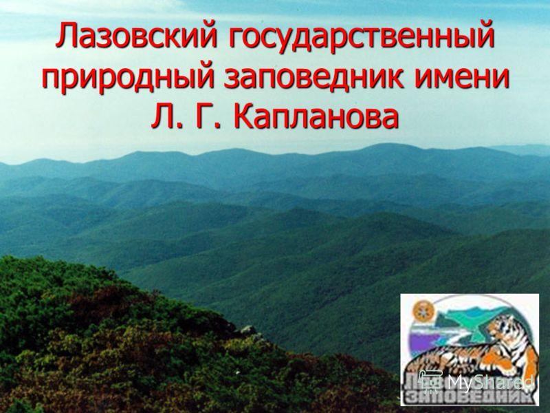 Лазовский государственный природный заповедник имени Л. Г. Капланова