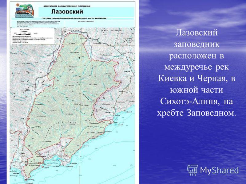 Лазовский заповедник расположен в междуречье рек Киевка и Черная, в южной части Сихотэ-Алиня, на хребте Заповедном.