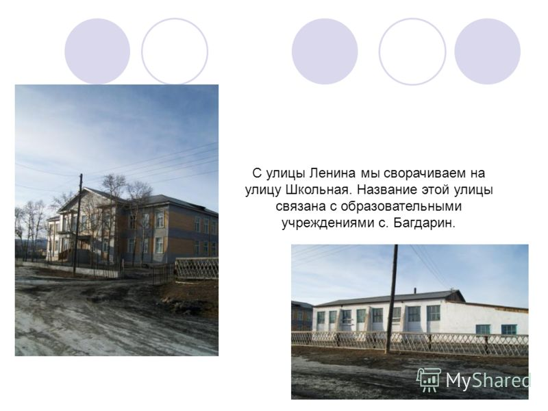 С улицы Ленина мы сворачиваем на улицу Школьная. Название этой улицы связана с образовательными учреждениями с. Багдарин.