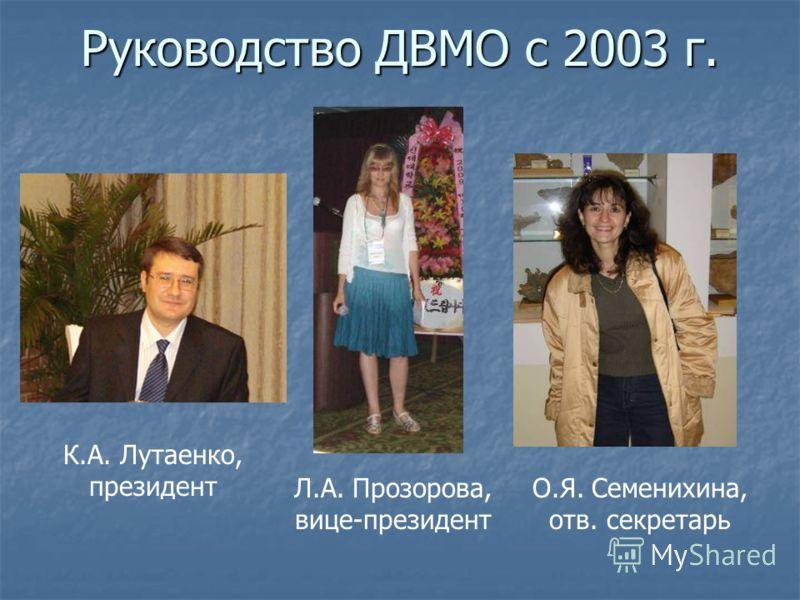 Руководство ДВМО с 2003 г. О.Я. Семенихина, отв. секретарь Л.А. Прозорова, вице-президент К.А. Лутаенко, президент