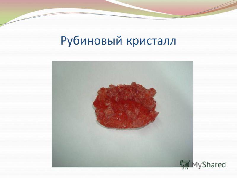 Рубиновый кристалл