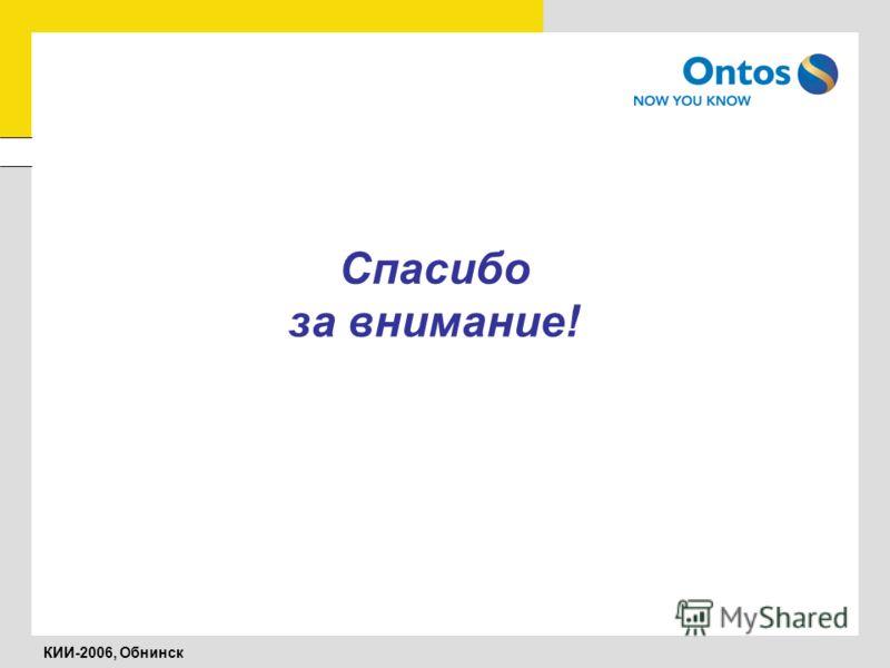 КИИ-2006, Обнинск Спасибо за внимание!
