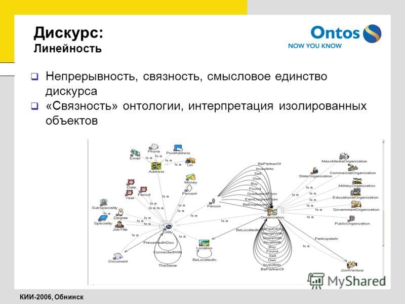 КИИ-2006, Обнинск Дискурс: Линейность Непрерывность, связность, смысловое единство дискурса «Связность» онтологии, интерпретация изолированных объектов