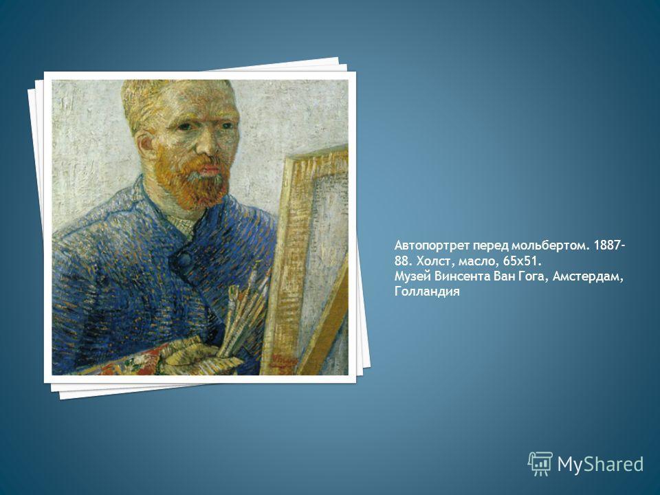 Автопортрет перед мольбертом. 1887- 88. Холст, масло, 65 х 51. Музей Винсента Ван Гога, Амстердам, Голландия
