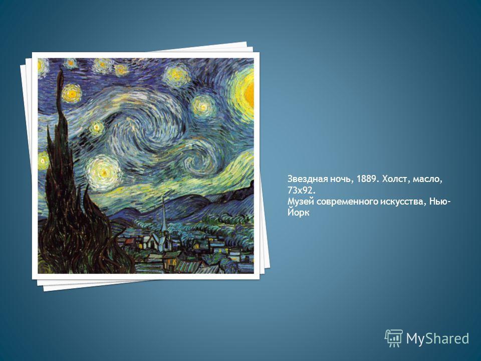 Звездная ночь, 1889. Холст, масло, 73 х 92. Музей современного искусства, Нью- Йорк