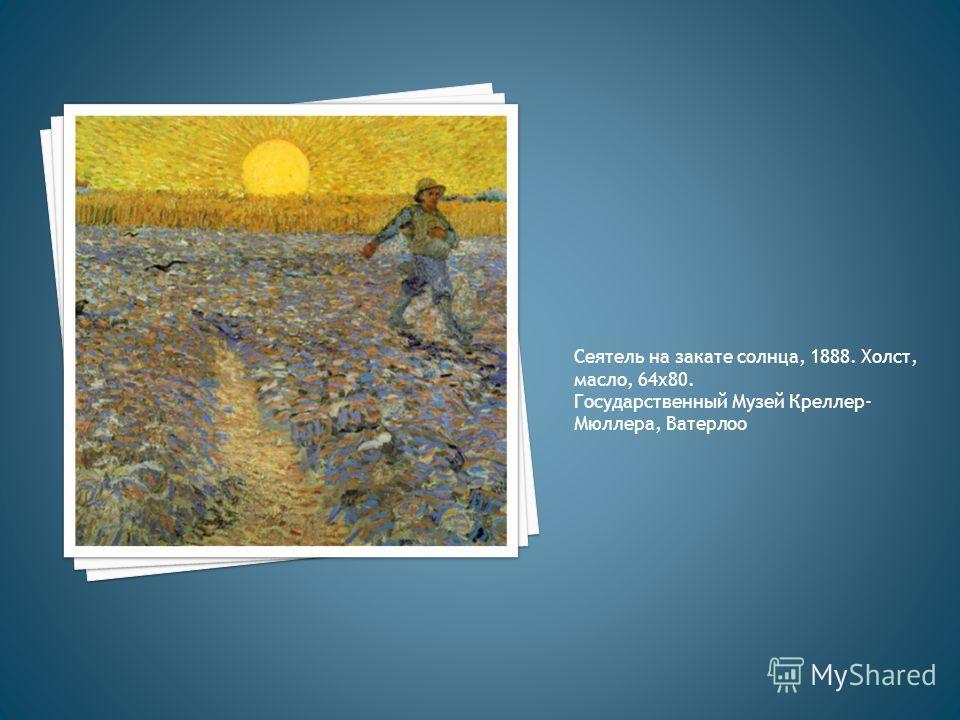 Сеятель на закате солнца, 1888. Холст, масло, 64 х 80. Государственный Музей Креллер- Мюллера, Ватерлоо