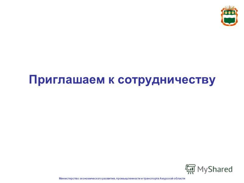 Приглашаем к сотрудничеству Министерство экономического развития, промышленности и транспорта Амурской области
