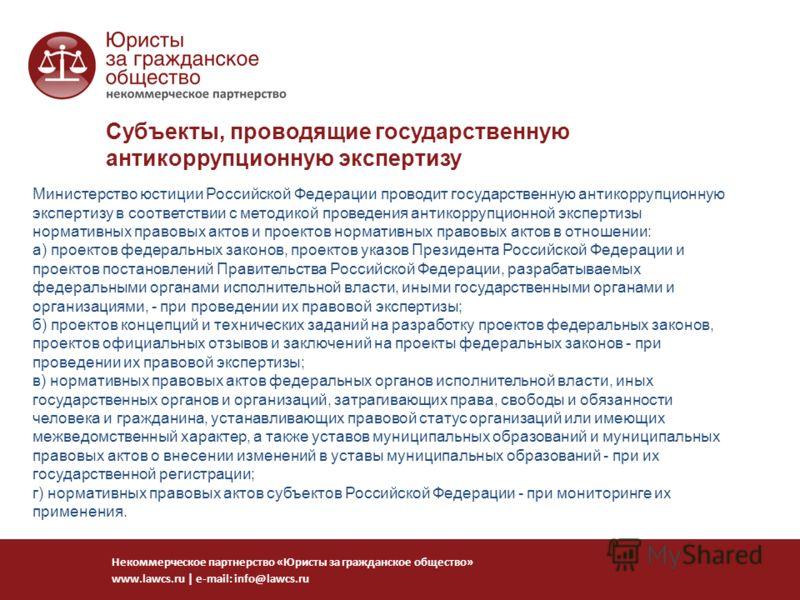 Министерство юстиции Российской Федерации проводит государственную антикоррупционную экспертизу в соответствии с методикой проведения антикоррупционной экспертизы нормативных правовых актов и проектов нормативных правовых актов в отношении: а) проект