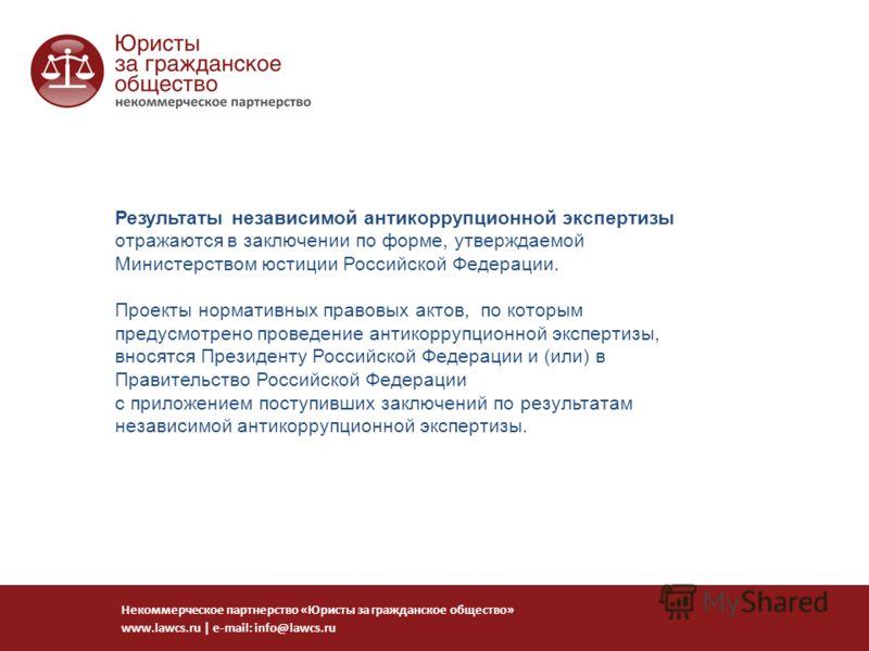 Результаты независимой антикоррупционной экспертизы отражаются в заключении по форме, утверждаемой Министерством юстиции Российской Федерации. Проекты нормативных правовых актов, по которым предусмотрено проведение антикоррупционной экспертизы, внося