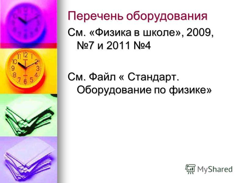 Перечень оборудования См. «Физика в школе», 2009, 7 и 2011 4 См. Файл « Стандарт. Оборудование по физике»
