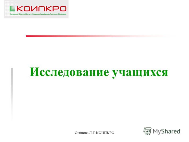 Осипова Л.Г. КОИПКРО1 Исследование учащихся