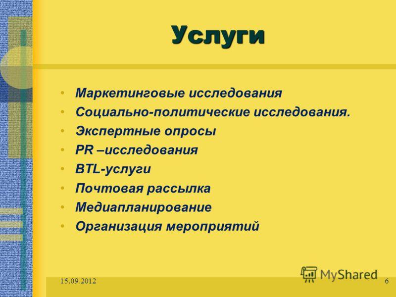 Продвижение Агентство продвигает свои услуги с помощью следующих источников: печатные СМИ (в том числе в специализированных изданиях и справочниках), Интернет (с 2005 года компания имеет свой сайт- www.supervisor.okis.ru). 5