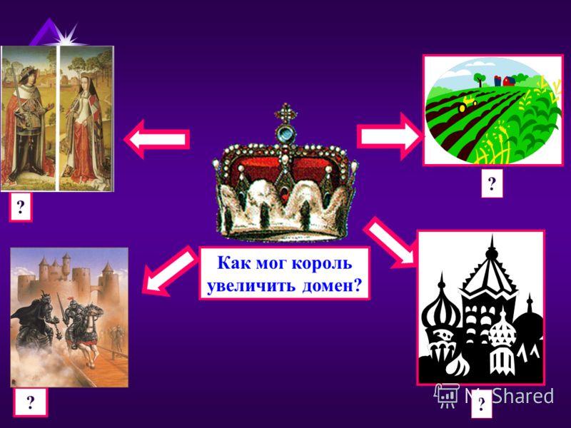 Как мог король увеличить домен? ? ? ? ?