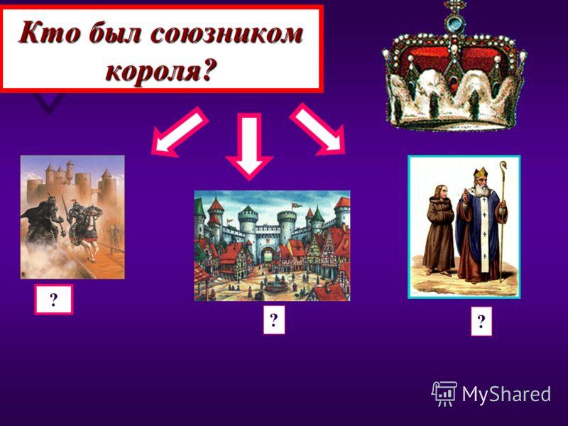 Кто был союзником короля? ? ? ?