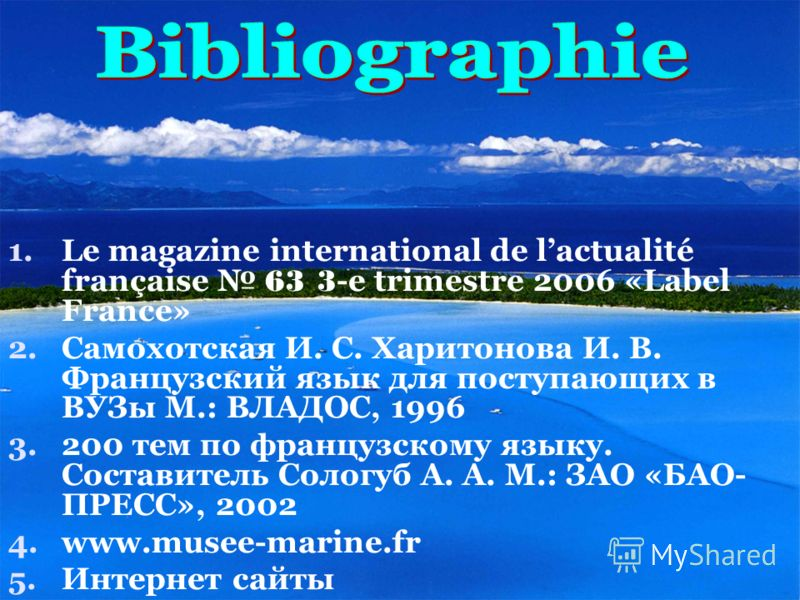 1.Le magazine international de lactualité française 63 3-e trimestre 2006 «Label France» 2.Самохотская И. С. Харитонова И. В. Французский язык для поступающих в ВУЗы М.: ВЛАДОС, 1996 3.200 тем по французскому языку. Составитель Сологуб А. А. М.: ЗАО