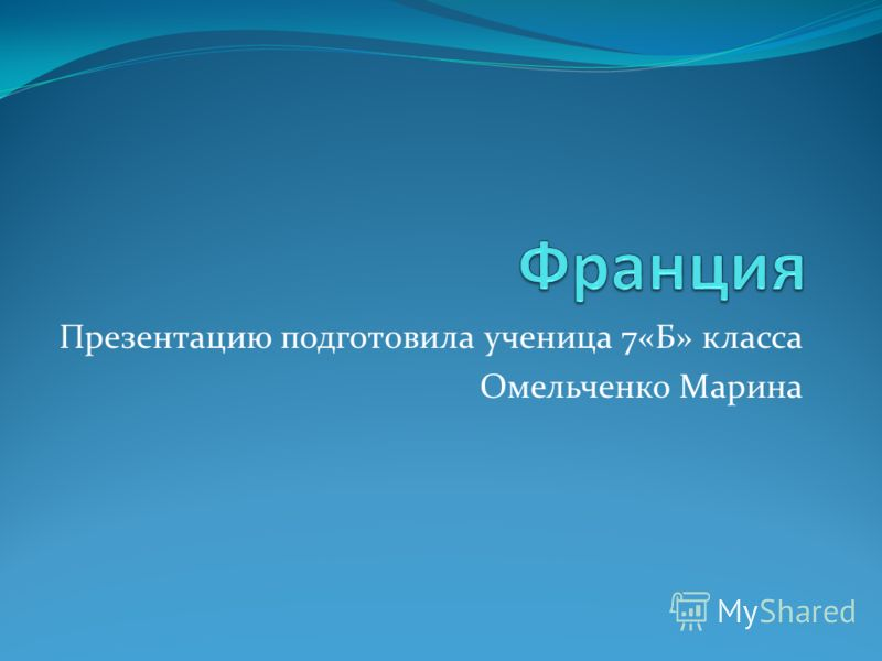 Презентацию подготовила ученица 7«Б» класса Омельченко Марина