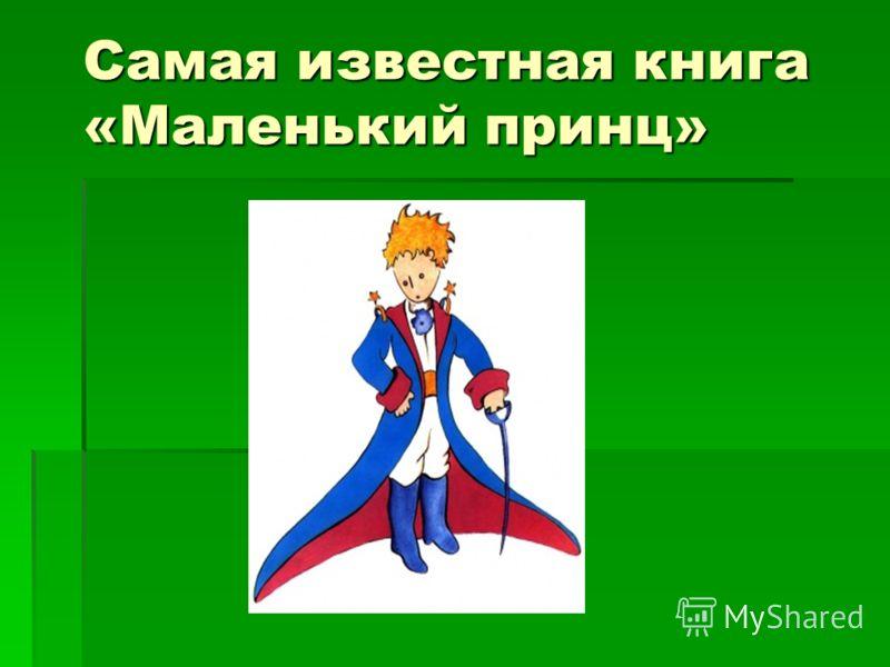 Самая известная книга «Маленький принц»