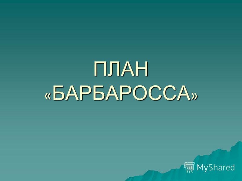 ПЛАН « БАРБАРОССА »