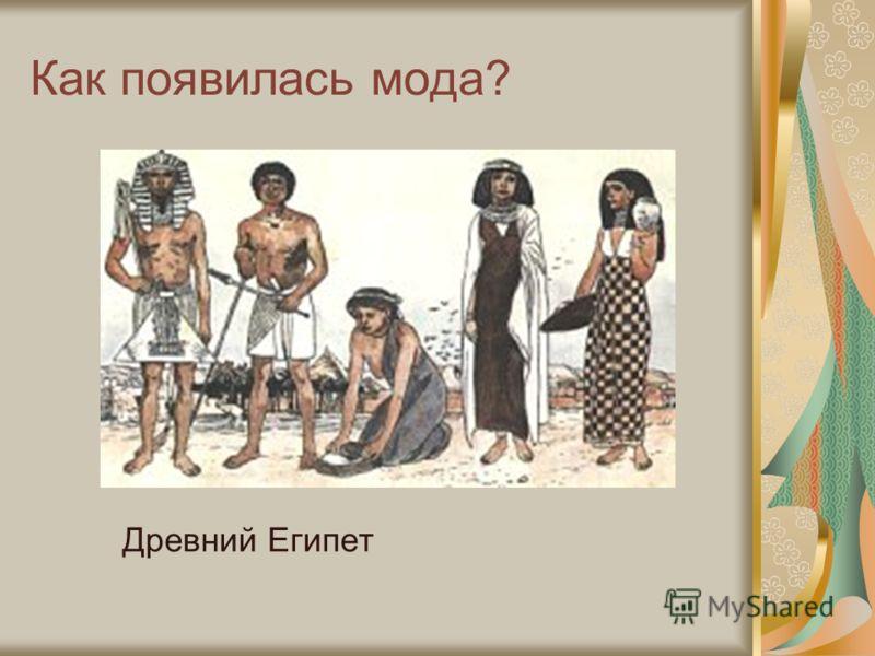 Как появилась мода? Древний Египет