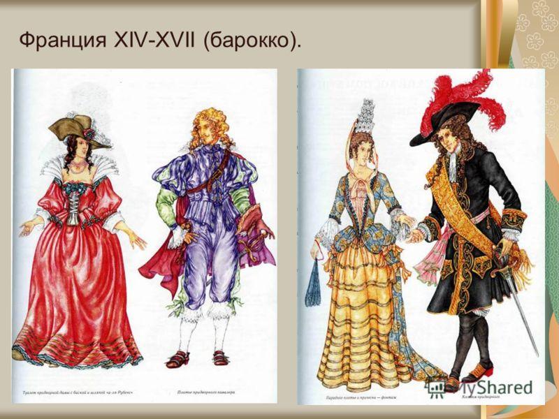 Франция XIV-XVII (барокко).