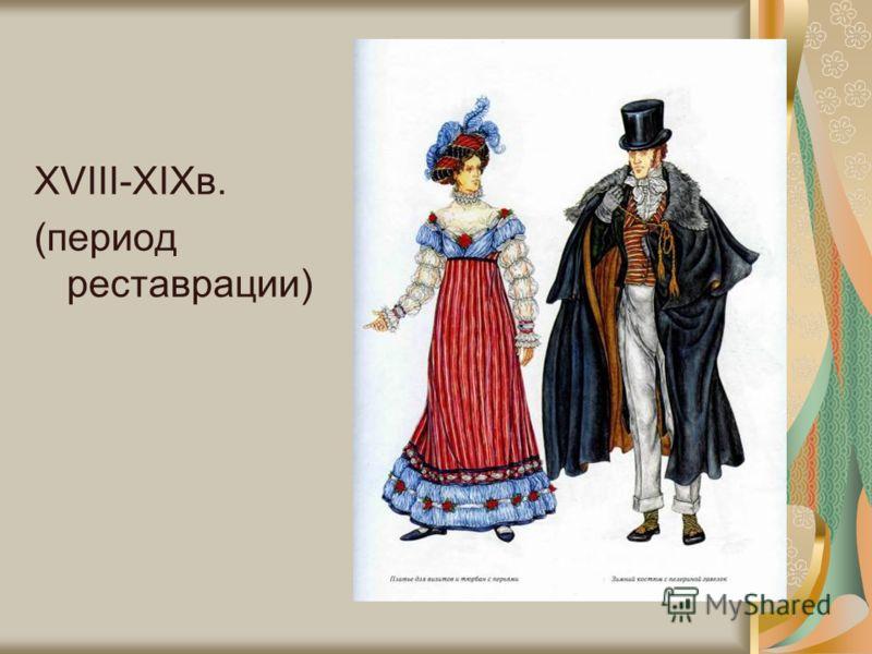 XVIII-XIXв. (период реставрации)
