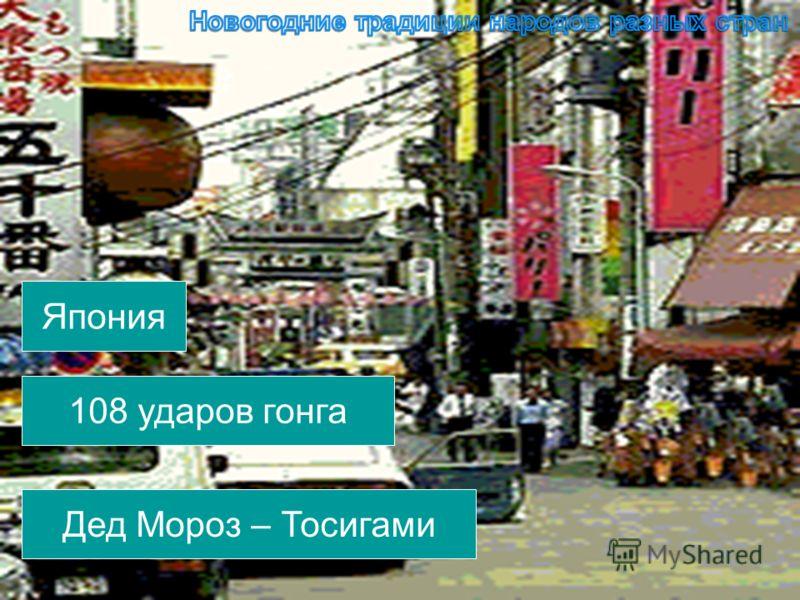 Япония 108 ударов гонга Дед Мороз – Тосигами