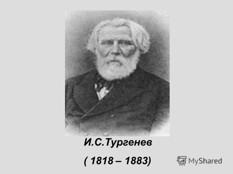 И.С.Тургенев ( 1818 – 1883)