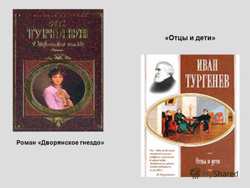 Роман «Дворянское гнездо» «Отцы и дети»