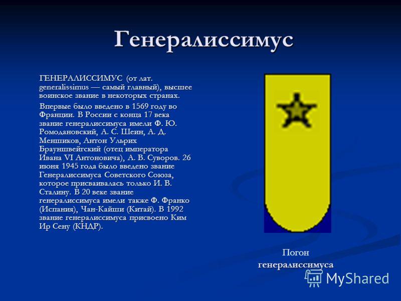 Генералиссимус Генералиссимус ГЕНЕРАЛИССИМУС (от лат. generalissimus самый главный), высшее воинское звание в некоторых странах. ГЕНЕРАЛИССИМУС (от лат. generalissimus самый главный), высшее воинское звание в некоторых странах. Впервые было введено в