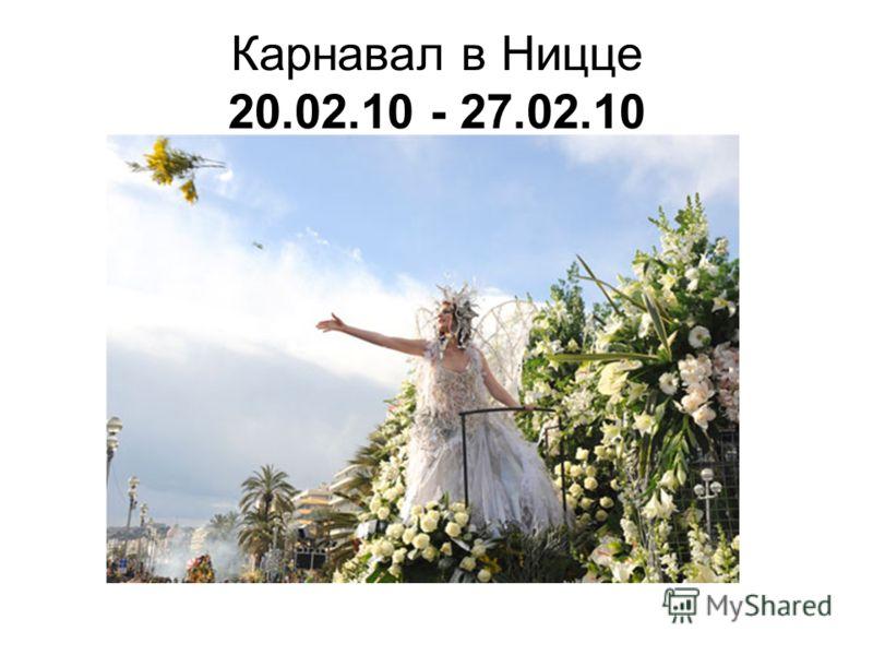 Карнавал в Ницце 20.02.10 - 27.02.10