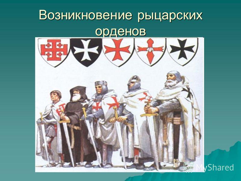 Возникновение рыцарских орденов