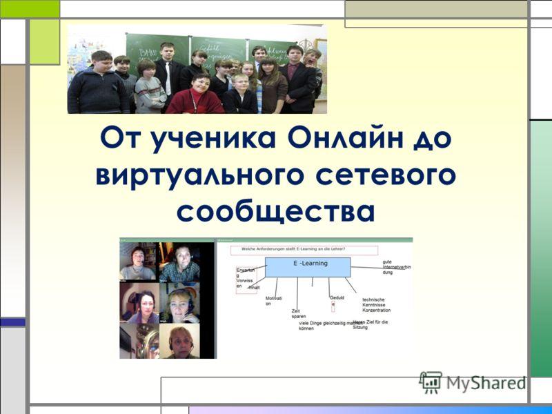От ученика Онлайн до виртуального сетевого сообщества