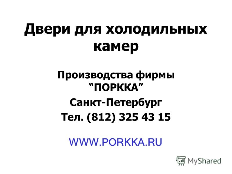 Двери для холодильных камер Производства фирмы ПОРККА Санкт-Петербург Тел. (812) 325 43 15 WWW.PORKKA.RU