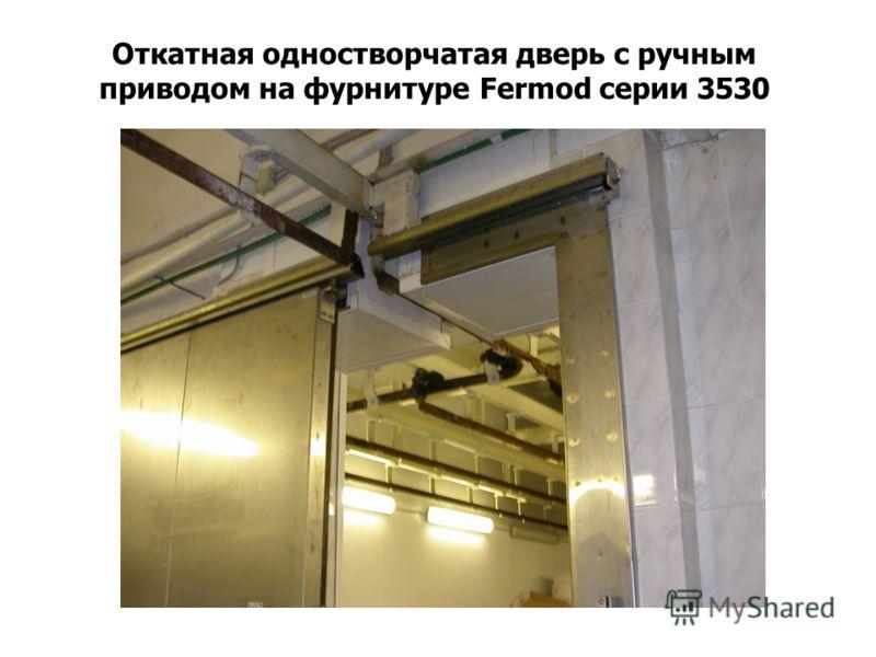 Откатная одностворчатая дверь с ручным приводом на фурнитуре Fermod серии 3530