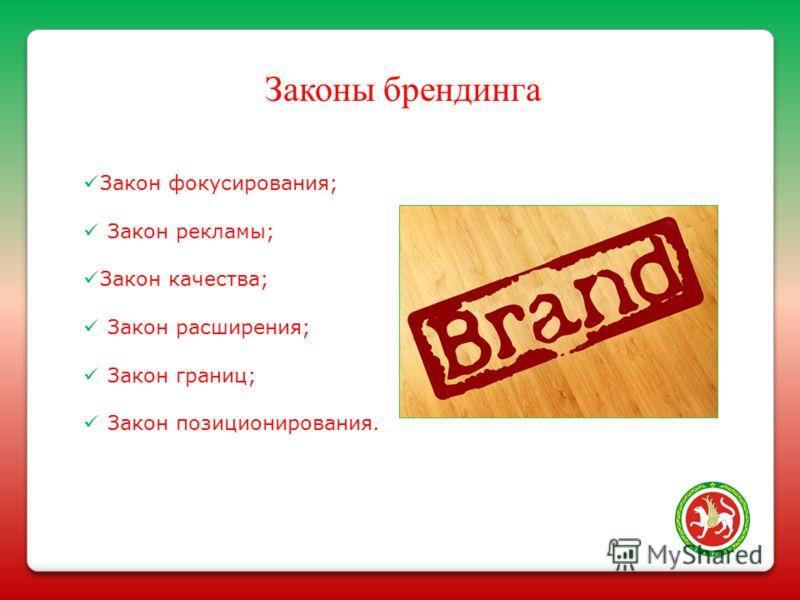 Законы брендинга Закон фокусирования; Закон рекламы; Закон качества; Закон расширения; Закон границ; Закон позиционирования.