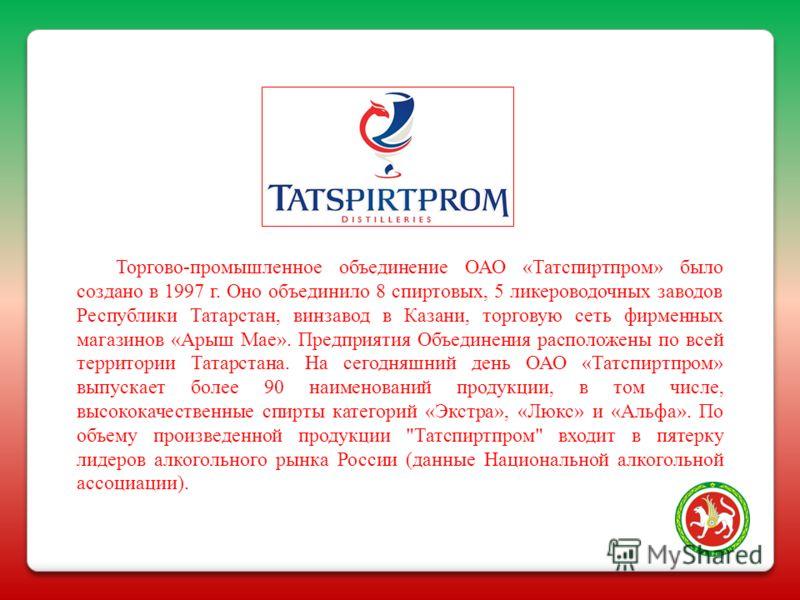 Торгово-промышленное объединение ОАО «Татспиртпром» было создано в 1997 г. Оно объединило 8 спиртовых, 5 ликероводочных заводов Республики Татарстан, винзавод в Казани, торговую сеть фирменных магазинов «Арыш Мае». Предприятия Объединения расположены