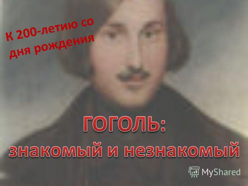 К 200-летию со дня рождения
